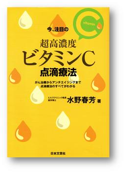 ビタミンC書籍.png
