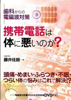 藤井先生書籍.jpg